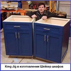 Соединение на косой шуруп с KREG JIG! Пример изготовления Шейкер шкафов