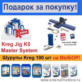 КОМПЛЕКТ Kreg: Приспособление для соединения саморезами Jig K5 Master System ПЛЮС Jig HD ПЛЮС Шурупы Kreg 100 шт в ПОДАРОК! K5MS-EUR-KJHD-AM