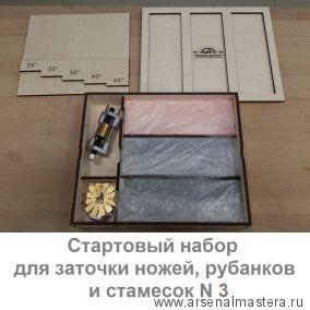 Стартовый набор для заточки ножей, рубанков и стамесок N 3: короб-ложемент, точилка, шаблон, угломер и набор заточных камней