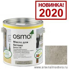 Масло для бетона, стяжек, искусственного и природного камня, неглазурованной плитки Osmo Beton-Ol 610 бесцветное шелковисто-матовое 0,75 л Новинка 2020 г!