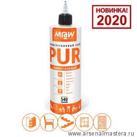 Экологичный полиуретановый клей без растворителей и наполнителей Men at Work PUR 540 г 56858 Новинка 2020 г