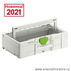 Контейнер ToolBox  13,2 л / Систейнер FESTOOL SYS3 TB L 137 с расширенным основанием 204867 Новинка 2021 года !