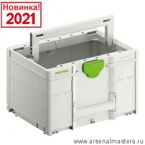 Контейнер ToolBox 21,4 л / Систейнер FESTOOL SYS3 TB M 237 с усиленным основанием 204866 Новинка 2021 года !