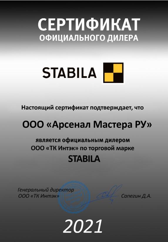 Сертификат по партнерству / продаже бренда измерительного инструмента Stabila (Германия)