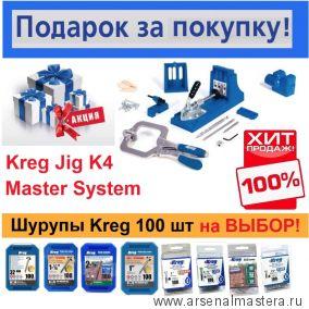 ХИТ! Набор метрический для соединения саморезами (кондуктор) Kreg Jig K4 Master System ПЛЮС Шурупы 100 шт в ПОДАРОК! K4MS-INT-100-AM