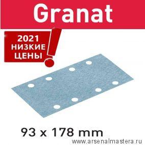 АКЦИЯ 2021 ! Материал шлифовальный FESTOOL Granat P 40, комплект из 50 шт. STF 93X178 P 40 GR 50X 498933