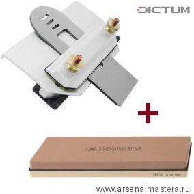 Комплект для заточки: Приспособление для заточки (Точилка до 65 мм) с вертикальным прижимом DICTUM ПЛЮС Японский комбинированный камень 1000 / 6000 205*50*25 мм King 711005 М00000609-М00003436-АМ