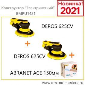 КОМПЛЕКТ MIRKA BMRU1421 ЭЛЕКТРИЧЕСКИЙ: Шлифмашинка DEROS 625CV диск 150 мм орбита 2,5 мм 2 шт ПЛЮС  ABRANET ACE 150мм Р 120 Новинка 2021 года!