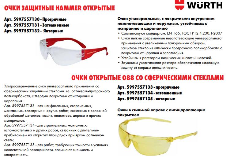 Очки защитные HAMMER