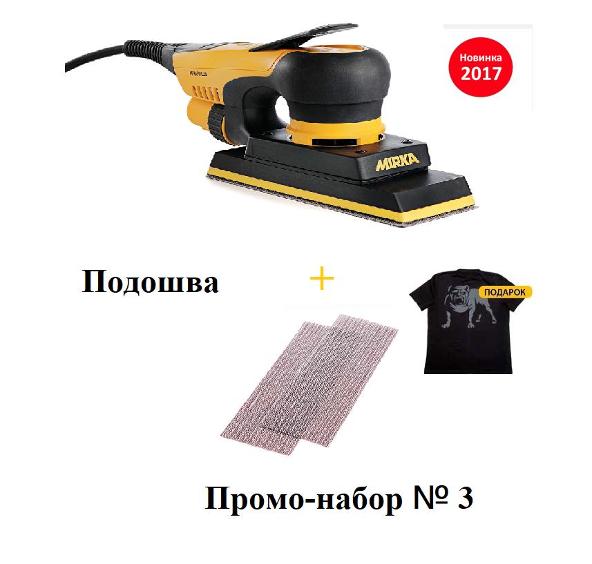 При покупке шлифовальной машинки MIRKA DEOS 383CV 70х198мм орбита 3мм Вы получаете шлифовальный промо-набор N 3 в подарок: Шлифовальная подошва , Abranet  10 шт. в ассортименте, фирменная футболка Mirka (р-р L или XL).