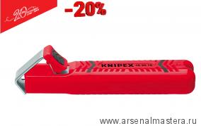 ЮБИЛЕЙНОЕ СПЕЦПРЕДЛОЖЕНИЕ: Нож для удаления оболочек KNIPEX 16 20 16 SB