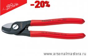 ЮБИЛЕЙНОЕ СПЕЦПРЕДЛОЖЕНИЕ: Ножницы для резки кабелей (КАБЕЛЕРЕЗ) KNIPEX  95 11 165