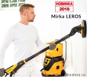 Шлифовальная электрическая бесщеточная машина стен и потолков MIRKA LEROS 950CV подошва 225 мм, орбита 5 мм в ЧЕХЛЕ. Новинка 2018 года!