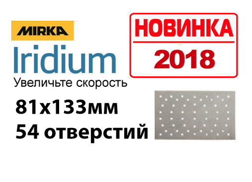 Mirka Iridium