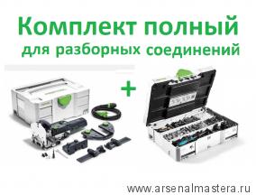 Комплект полный для разборных соединений: фрезер дюбельный Festool DOMINO DF 500 с комплектом всех стяжек, кондуктором и шкантами D8, в 2-х систейнерах. 574427-12