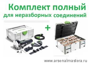 Комплект полный для неразборных соединений: фрезер дюбельный Festool DOMINO DF 500 с набором всех типоразмеров фрез и шкантов, в систейнере. 574427-11