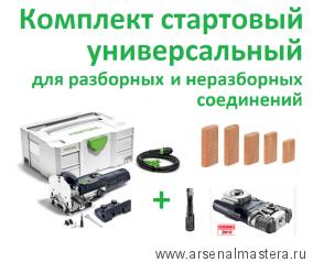 Комплект стартовый универсальный для разборных и неразборных соединений: фрезер дюбельный Festool DOMINO DF 500 с угловыми стяжками, сверлом D8 и шкантами 5 и 8 мм, в систейнере. 574325-03