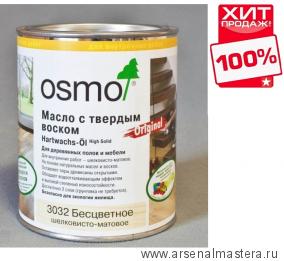 Масло с твердым воском Osmo Hartwachs-Ol Original 3032 бесцветное шелковисто-матовое, 0,125л ХИТ!