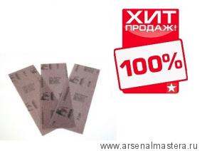 Шлифовальные полоски на сетчатой основе Mirka ABRANET 80х230мм Р80 AE175F1080 в комплекте 10шт ХИТ!