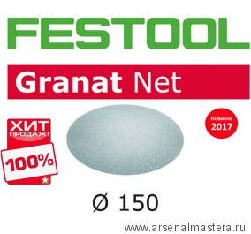 Шлифовальный материал на сетчатой основе FESTOOL Granat Net STF D150 P80 GR NET/50 50шт 203303 Новинка 2017 года! ХИТ!