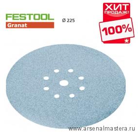 Тестовый набор 5 шт Материал шлифовальный (Шлифовальные круги) FESTOOL Granat P 60, STF D225/8 P60 GR/25 499635-5 ХИТ!