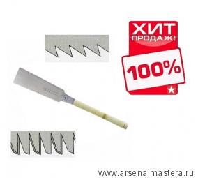 ХИТ! Японская двухсторонняя пила (ножовка) Ryoba Seun 210 мм М00002510
