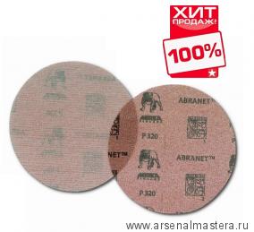 Тестовый набор 5 шт. Шлифовальный круг на сетчатой синтетической основе Mirka ABRANET 125мм Р320 5423205032 ХИТ!