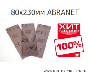 Шлифовальные полоски на сетчатой основе Mirka ABRANET 80х230мм Р180 в комплекте 10шт AE175F1018 ХИТ!