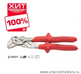 Переставные клещи и гаечный ключ в одном инструменте 1 3/4дюйм/46 мм, 17 позиций KNIPEX 8607250 ХИТ!