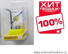 Ограничитель глубины сверления для свёрл Star-M D8 мм 1 шт N5005 М00009080 ХИТ!