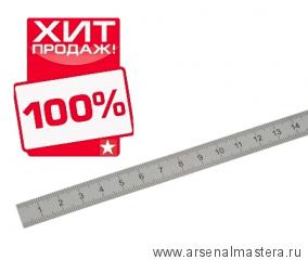 SALE Линейка стальная 500х30х1 мм, шкала 1 мм Kinex 1023 ХИТ!