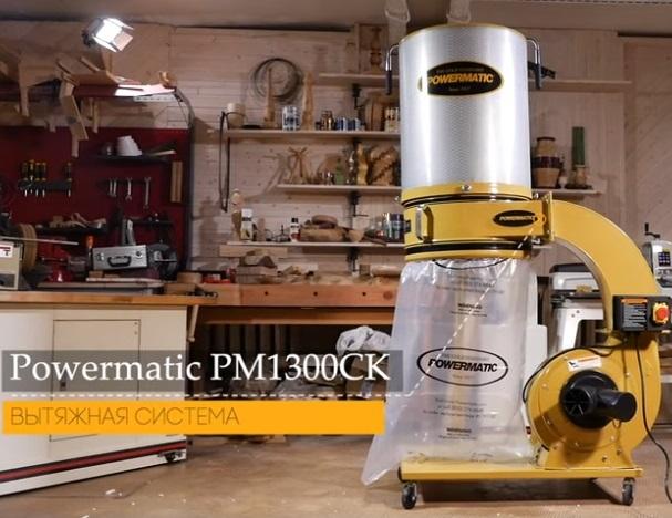 Мощная производительная вытяжная установка Powermatic PM1300CK-M для профессиональной эксплуатации с деревообрабатывающим оборудованием всех типов