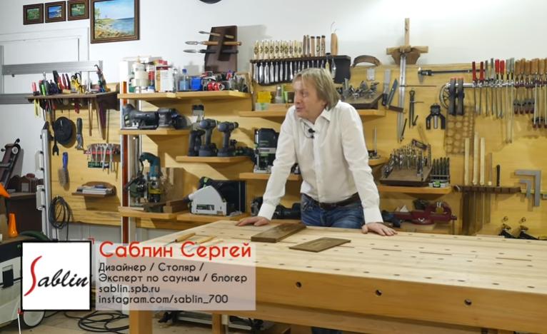 Сергей Саблин. Мастер и его Мастерская, и как строить лучшие сауны