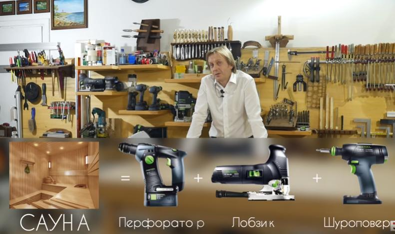 Минимальный набор инструментов для строительства саун