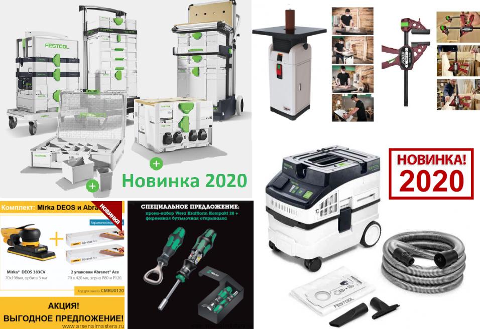В разделе Новинки оперативно представлены все новинки инструментов и оборудования ведущих мировых производителей