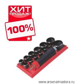 Просечки составные Narex 10-50 мм, 13 шт 854600 ХИТ!