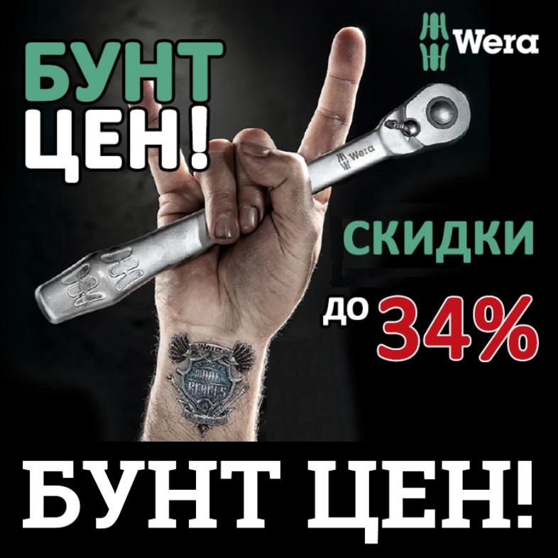 инструменты wera купить по акции