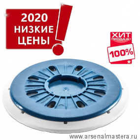 АКЦИЯ 2020 ! Шлифовальная тарелка Festool  ST-STF D150/ MJ2-FX-H-HT  MULTI-JETSTREAM 2 202463 ХИТ!
