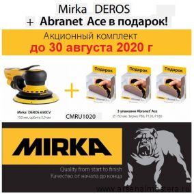 Акционный комплект MIRKA CMRU1020: Электрическая шлифмашинка DEROS 650CV диск 150 мм орбита 5 мм ПЛЮС Шлифматериал Abranet Ace d 150 мм P80, P120, P180 в ПОДАРОК!