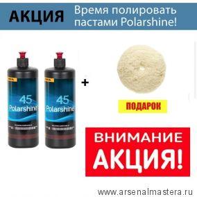 Комплект для полирования MIRKA CMRU1420: Полировальная паста Polarshine 45 1 л 2 шт ПЛЮС Полировальный диск Mirka из крученой овчины 150 мм  в ПОДАРОК!