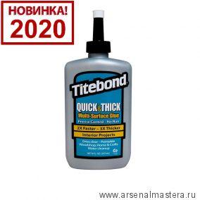 Клей для дерева для внутренних работ TITEBOND QUICK THICK Multi-Surface Glue 237 мл Новинка 2020 года