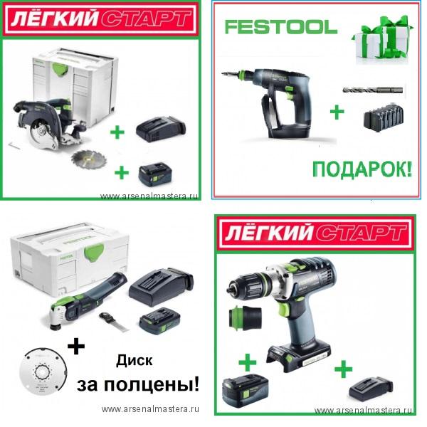 Дрель-шуруповёрт Festool  купить