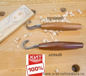 Нож резчицкий (ложкорез) правый Петроградъ М00011268 ХИТ!