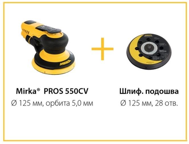Шлифовальная пневматическая машинка для профессионального шлифования MIRKA PROS 550CV