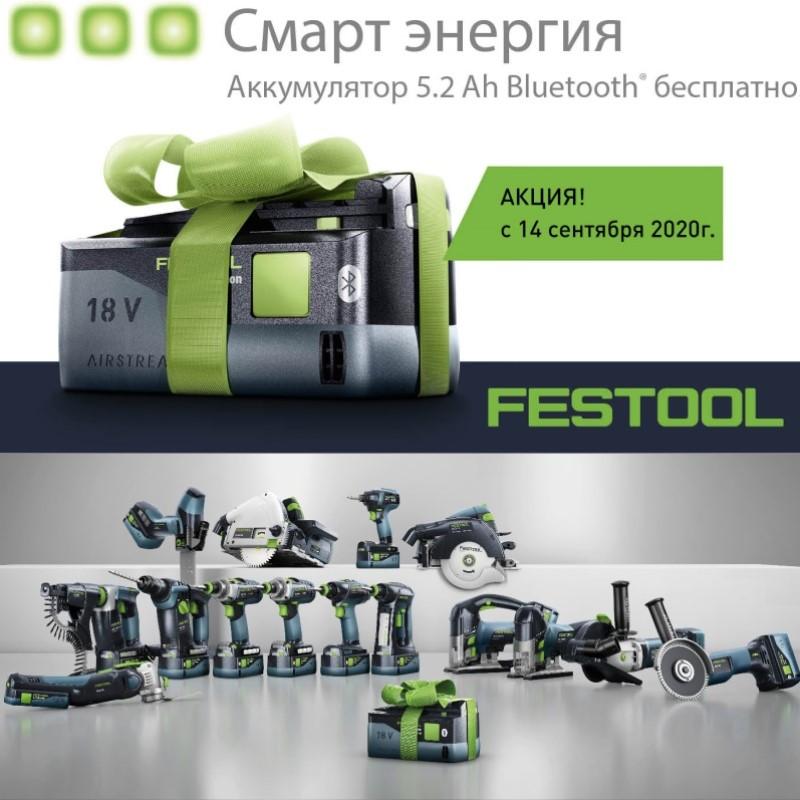 акция Фестул Смарт Энергия купить аккумулятор по спеццене