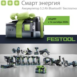 Аккумуляторные инструменты Festool. Акция СМАРТ