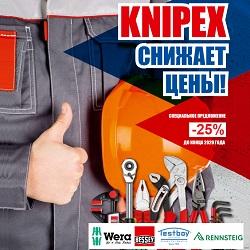 Немецкий ручной инструмент KNIPEX. Акция