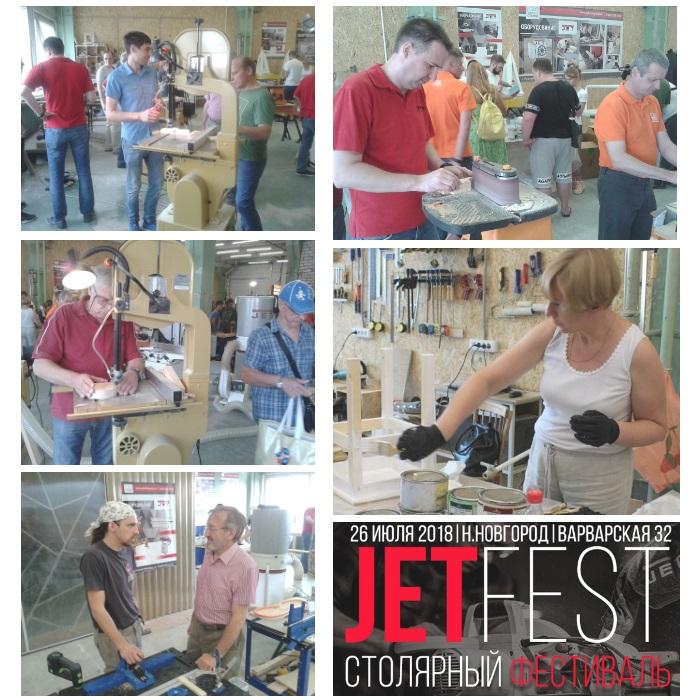 26 июля Столярный фестиваль JET-FEST 2018 Арсенал Мастера