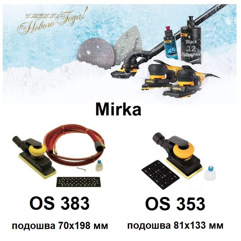 Мирка инструменты из Финляндии. Шлифматериал