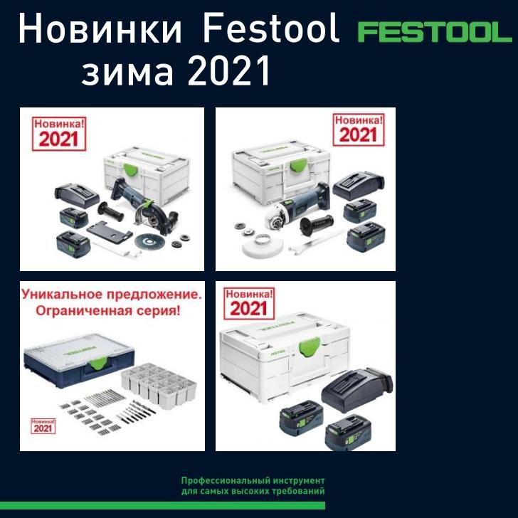 Новинки 2021 Festool из Германии